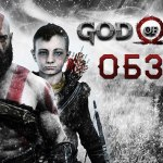 Обзор игры God of War 2018 года